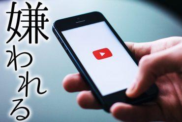 記事【YouTubeで嫌われる動画の共通点】のサムネイル画像
