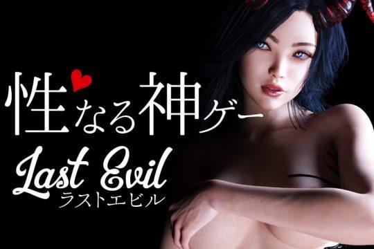 動画「これで1,000円!?性なる神ゲーLast Evilご紹介」のサムネイル画像