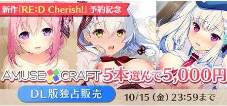 まとめ買い】新作「RE:D Cherish!」予約記念 AMUSE CRAFT 5本選んで5,000円!